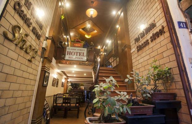 фото отеля Classic Street Hotel изображение №1