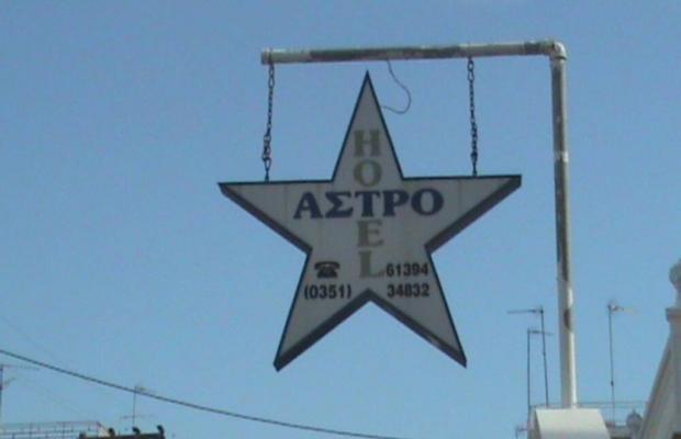 фото Astro изображение №18