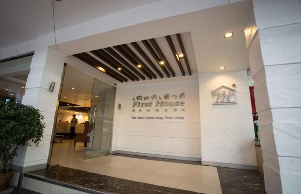 фото отеля First House изображение №1