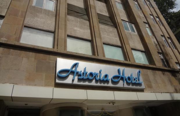 фото Astoria изображение №6