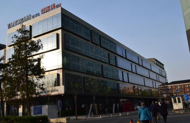 фотографии Tangram Hotel Xinyuanli изображение №12