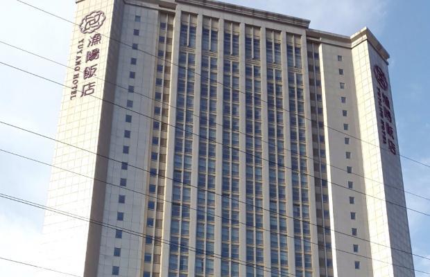 фотографии отеля Yuyang Hotel Beijing изображение №3