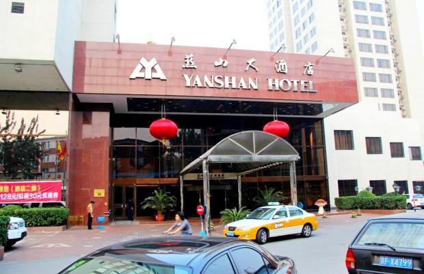фото Beijing Ynshan изображение №2