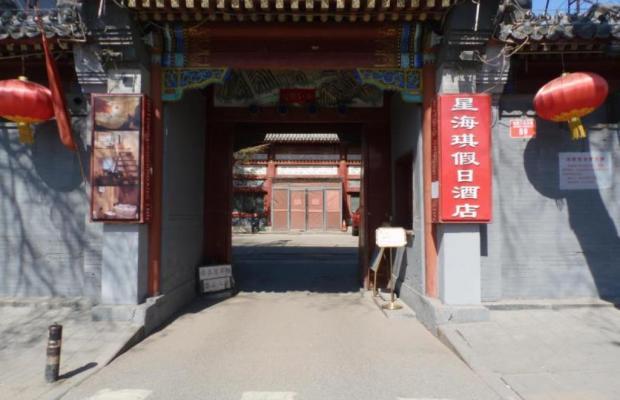 фотографии отеля Beijing Xinghaiqi Holiday Hotel (ex. Xing Hai Qi Holiday) изображение №7