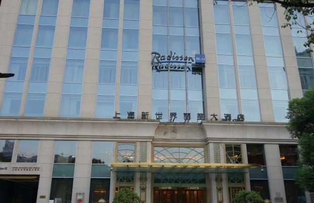фото Radisson Blu Hotel Shanghai New World изображение №2