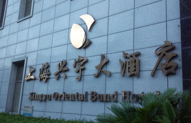 фото Oriental Bund Hotel Shanghai изображение №6