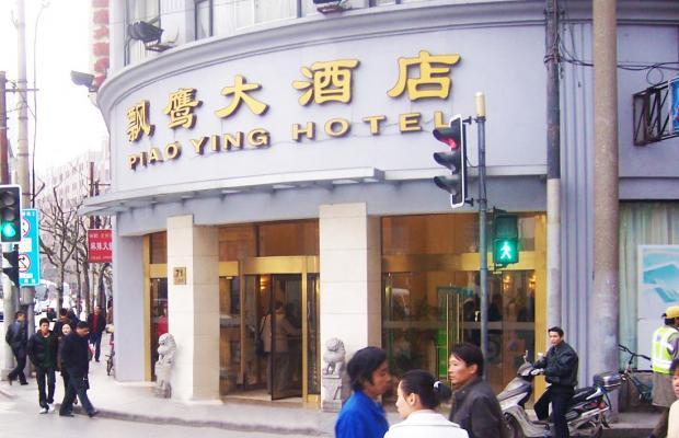 фото отеля Piao Ying изображение №1